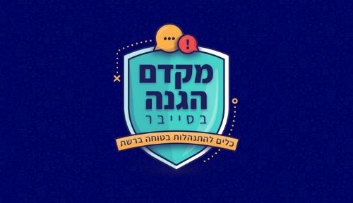 מקדם הגנה. לוגו בלבד